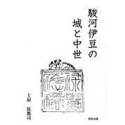 駿河伊豆の城と中世 [単行本]
