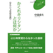 かくれキリシタンとは何か―オラショを巡る旅(FUKUOKAuブックレット〈9〉) [単行本]