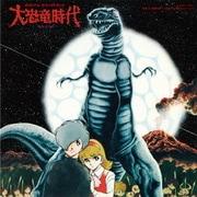 大恐竜時代 オリジナル・サウンドトラック (Columbia Sound Treasure Series)