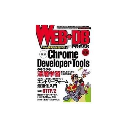 WEB+DB PRESS Vol.89 [単行本]
