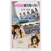 AKB48、被災地へ行く [新書]