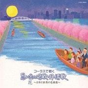 コーラスで聴く 思い出の唱歌・抒情歌 花 ~日本と世界の名曲集~