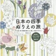 日本の四季ぬりえの旅―うつろいゆく季節を感じる、美しい和のデザイン [単行本]