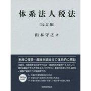 体系法人税法 32訂版 [単行本]