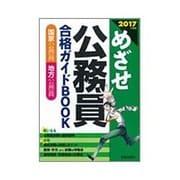 めざせ公務員合格ガイドBOOK〈2017年度版〉 [単行本]