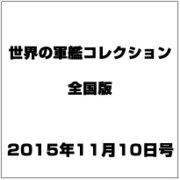 世界の軍艦コレクション全国版(73) 2015年 11/10 号 [雑誌]