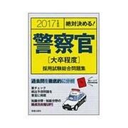 絶対決める!警察官「大卒程度」採用試験総合問題集〈2017年度版〉 [単行本]