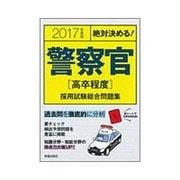 絶対決める!警察官「高卒程度」採用試験総合問題集〈2017年度版〉 [単行本]