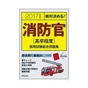 絶対決める!消防官「高卒程度」採用試験総合問題集〈2017年度版〉 [単行本]