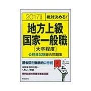 絶対決める!地方上級国家一般職「大卒程度」公務員試験総合問題集〈2017年度版〉 [単行本]