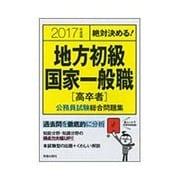 絶対決める!地方初級国家一般職「高卒者」公務員試験総合問題集〈2017年度版〉 [単行本]