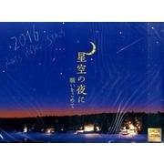 星空の夜に願いをこめて 2016[カレンダー] [単行本]