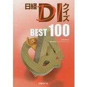 日経DIクイズBEST100 [単行本]