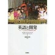 英語と開発―グローバル化時代の言語政策と教育 [単行本]