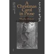 クリスマス・キャロル [単行本]