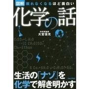 図解 化学の話 [単行本]