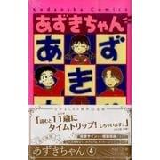 あずきちゃん 4 なかよし60周年記念版(KCデラックス) [コミック]
