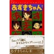 あずきちゃん 5 なかよし60周年記念版(KCデラックス) [コミック]