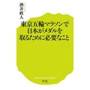 東京五輪マラソンで日本がメダルを取るために必要なこと(ポプラ新書) [新書]