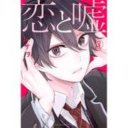 恋と嘘 3(少年マガジンコミックス) [コミック]