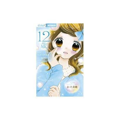 12歳。~ハツコイnote~(書籍扱いコミックス単行本) [単行本]