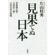 見果てぬ日本―司馬遼太郎・小津安二郎・小松左京の挑戦 [単行本]