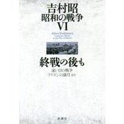 吉村昭昭和の戦争〈6〉終戦の後も [全集叢書]