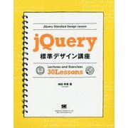 jQuery標準デザイン講座 [単行本]