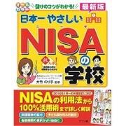 オールカラー 最新版 日本一やさしいNISAの学校 [単行本]