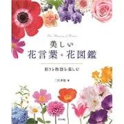 美しい花言葉・花図鑑―彩りと物語を楽しむ [単行本]