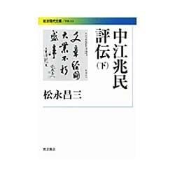 中江兆民評伝〈下〉(岩波現代文庫) [文庫]