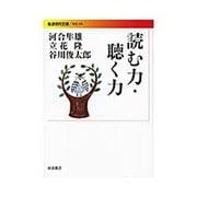 読む力・聴く力(岩波現代文庫) [文庫]