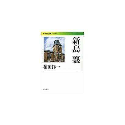 新島襄(岩波現代文庫) [文庫]