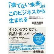 「捨てない未来」はこのビジネスから生まれる―赤字知らずの小さなベンチャー「日本環境設計」のすごいしくみ [単行本]