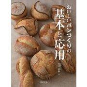おいしいパンづくりの基本と応用 [単行本]