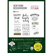 グラフィティ&フォント素材集―ニューヨークデザインブック [単行本]