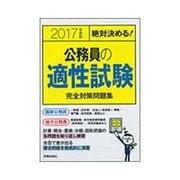絶対決める!公務員の適性試験 完全対策問題集〈2017年度版〉 [単行本]