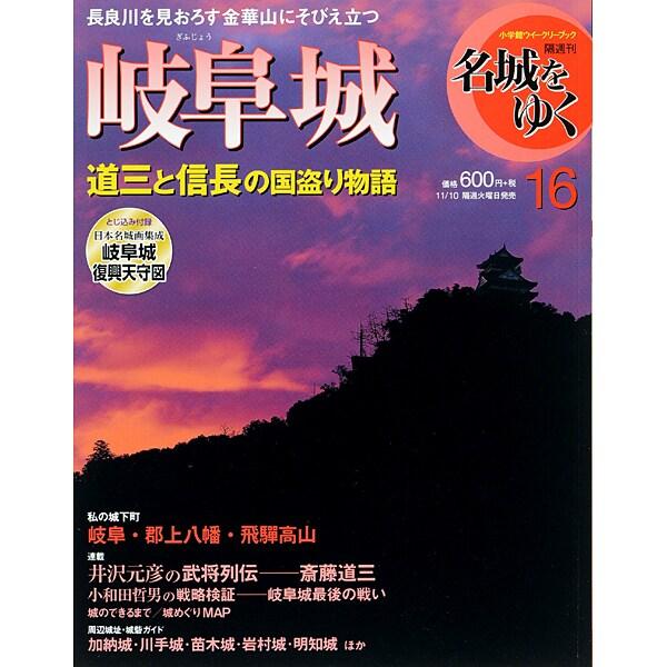 名城をゆく 2015年 11/10号 16 [雑誌]
