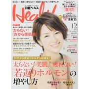 日経 Health (ヘルス) 2015年 12月号 [雑誌]