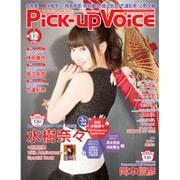 Pick-Up Voice (ピックアップヴォイス) 2015年 12月号 [雑誌]
