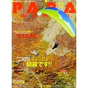 PARA WORLD (パラ ワールド) 2015年 12月号 [雑誌]