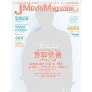 J Movie Magazine(ジェイムービーマガジン) Vol.04 (パーフェクト・メモワール) [ムック・その他]