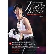 Ice Jewels (アイスジュエルズ) Vol.1 フィギュアスケート・氷上の宝石 特集:羽生結弦選手 [ムック・その他]