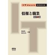 情報と職業 改訂2版 (IT Text) [単行本]