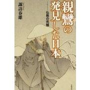 親鸞の発見した日本―仏教の究極 [単行本]