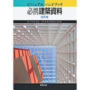 ビジュアルハンドブック 必携建築資料 改訂版 [単行本]