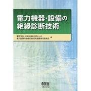 電力機器・設備の絶縁診断技術 [単行本]