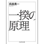 一揆の原理(ちくま学芸文庫 コ 44-1) [文庫]