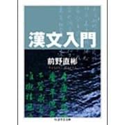 漢文入門(ちくま学芸文庫) [文庫]