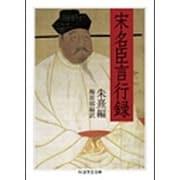 宋名臣言行録(ちくま学芸文庫 シ 37-1) [文庫]